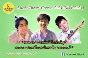 นักเรียนของเราทั้ง 3 คน สามารถสอบเข้ามหาวิทยาลัยดนตรีได้สำเร็จ